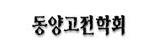 동양고전학회
